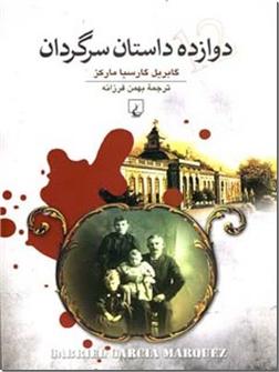 خرید کتاب دوازده داستان سرگردان از: www.ashja.com - کتابسرای اشجع