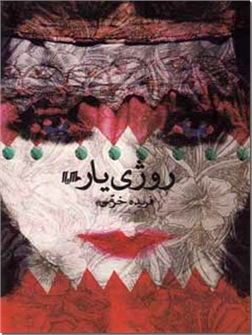 کتاب روژی یار - داستان فارسی - خرید کتاب از: www.ashja.com - کتابسرای اشجع