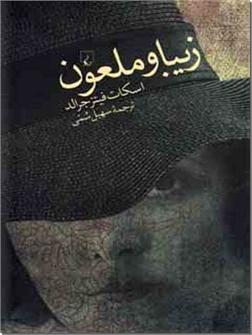 کتاب زیبا و ملعون - داستان های آمریکایی - خرید کتاب از: www.ashja.com - کتابسرای اشجع