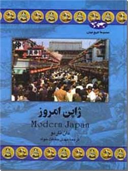 خرید کتاب ژاپن امروز از: www.ashja.com - کتابسرای اشجع