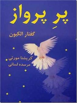 خرید کتاب پر پرواز - کریشنامورتی از: www.ashja.com - کتابسرای اشجع