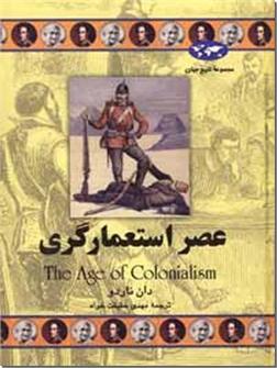 کتاب عصر استعمارگری - تاریخ امپریالیسم و مستعمره ها - خرید کتاب از: www.ashja.com - کتابسرای اشجع
