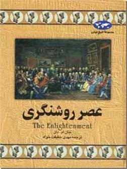 خرید کتاب عصر روشنگری از: www.ashja.com - کتابسرای اشجع