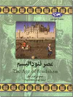 خرید کتاب عصر فئودالیسم از: www.ashja.com - کتابسرای اشجع