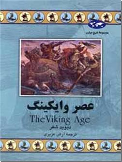 خرید کتاب عصر وایکینگ از: www.ashja.com - کتابسرای اشجع