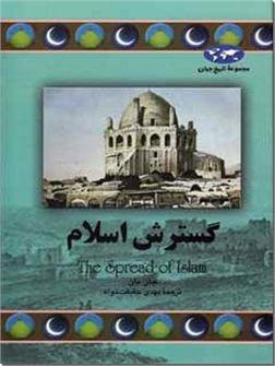 کتاب گسترش اسلام - تاریخ کشورهای اسلامی در خاور میانه و آفریقای شمالی - خرید کتاب از: www.ashja.com - کتابسرای اشجع