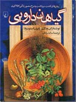 خرید کتاب گیاهان دارویی از: www.ashja.com - کتابسرای اشجع
