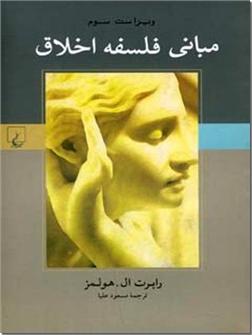 خرید کتاب مبانی فلسفه اخلاق از: www.ashja.com - کتابسرای اشجع