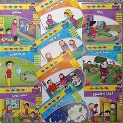 کتاب مجموعه منابع آموزشی دوره پیش دبستانی - مجموعه 10 جلدی آموزشی برای کودکان 3-6 سال - خرید کتاب از: www.ashja.com - کتابسرای اشجع
