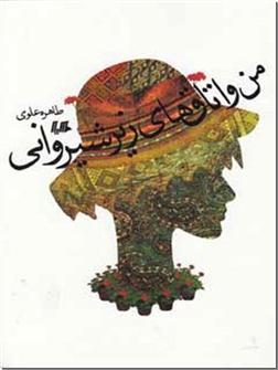 کتاب من و اتاق های زیر شیروانی - رمان ایرانی - خرید کتاب از: www.ashja.com - کتابسرای اشجع