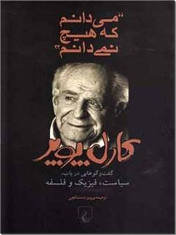 خرید کتاب می دانم که هیچ نمی دانم از: www.ashja.com - کتابسرای اشجع
