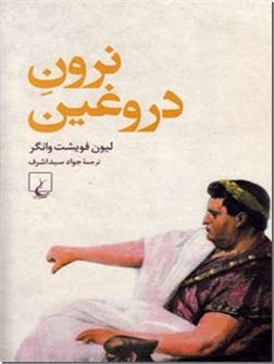 خرید کتاب نرون دروغین از: www.ashja.com - کتابسرای اشجع