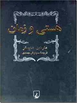 کتاب هستی و زمان - وجود و زمان - خرید کتاب از: www.ashja.com - کتابسرای اشجع