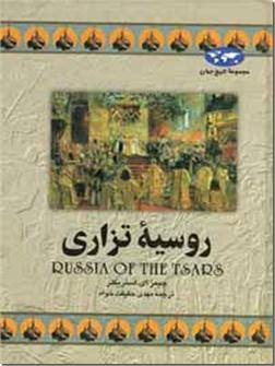 خرید کتاب روسیه تزاری از: www.ashja.com - کتابسرای اشجع