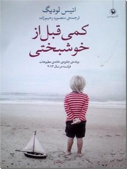 کتاب کمی قبل از خوشبختی - برنده جایزه خانه مطبوعات فرانسه در سال 2013 - خرید کتاب از: www.ashja.com - کتابسرای اشجع