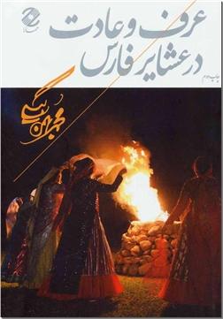 خرید کتاب عرف و عادت در عشایر فارس از: www.ashja.com - کتابسرای اشجع