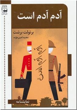 خرید کتاب آدم آدم است از: www.ashja.com - کتابسرای اشجع