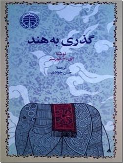 کتاب گذری بر هند - داستانی از سرزمین باستانی هندوستان - خرید کتاب از: www.ashja.com - کتابسرای اشجع