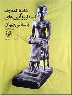 کتاب دایره المعارف اساطیر و آیین های باستانی جهان 2 - فرهنگ نامه اساطیر جهان باستان - خرید کتاب از: www.ashja.com - کتابسرای اشجع
