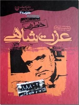 خرید کتاب خاطرات عزت شاهی از: www.ashja.com - کتابسرای اشجع
