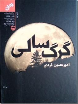 کتاب گرگ سالی - رمان ایرانی - خرید کتاب از: www.ashja.com - کتابسرای اشجع