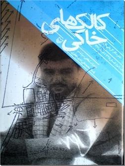 کتاب کالک های خاکی - خاطرات سرلشکر محمدعلی جعفری - کتاب یکم از تابستان 1335 تا 1361 - خرید کتاب از: www.ashja.com - کتابسرای اشجع