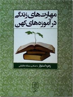 کتاب مهارت های زندگی در آموزه های کهن - مجموعه داستان های آموزنده - خرید کتاب از: www.ashja.com - کتابسرای اشجع