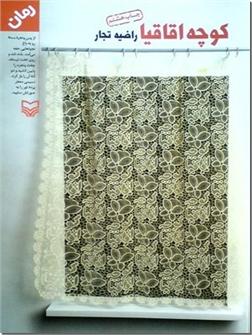 کتاب کوچه اقاقیا - رمان فارسی - خرید کتاب از: www.ashja.com - کتابسرای اشجع
