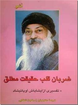 کتاب ضربان قلب حقیقت مطلق - تفسیری از ایشاباش اوپانیشاد - خرید کتاب از: www.ashja.com - کتابسرای اشجع