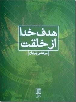 کتاب هدف خدا از خلقت - فلسفه آفرینش انسان و غایت شناسی - خرید کتاب از: www.ashja.com - کتابسرای اشجع