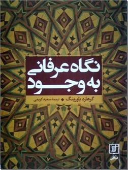 کتاب نگاه عرفانی به وجود - بررسی تفسیر عرفانی سهل تستری - خرید کتاب از: www.ashja.com - کتابسرای اشجع