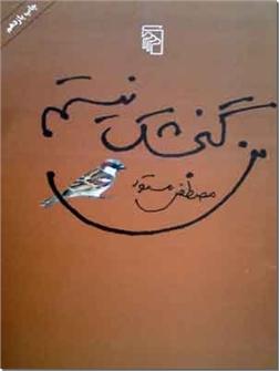 خرید کتاب من گنجشک نیستم از: www.ashja.com - کتابسرای اشجع