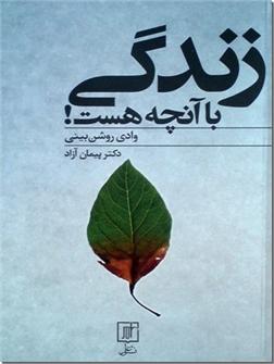 خرید کتاب زندگی با آنچه هست! از: www.ashja.com - کتابسرای اشجع