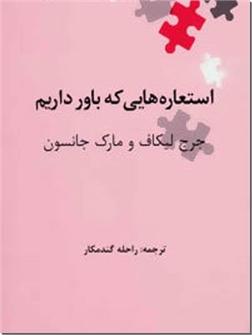 خرید کتاب استعاره هایی که باور داریم از: www.ashja.com - کتابسرای اشجع