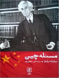 خرید کتاب مسئله چین - راسل از: www.ashja.com - کتابسرای اشجع