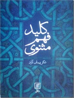 خرید کتاب کلید فهم مثنوی از: www.ashja.com - کتابسرای اشجع