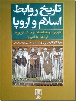 کتاب تاریخ روابط اسلام و اروپا - تاریخ سوءتفاهمات و پیشداوری ها از آغاز تا امروز - خرید کتاب از: www.ashja.com - کتابسرای اشجع