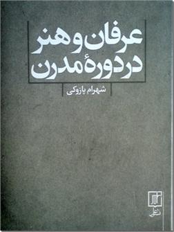 کتاب عرفان و هنر در دوره مدرن - چند گفتگو با شهرام پازوکی - خرید کتاب از: www.ashja.com - کتابسرای اشجع