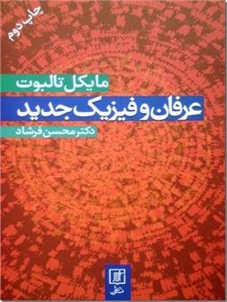 کتاب عرفان و فیزیک جدید - فلسفه و عرفان در فیزیک - خرید کتاب از: www.ashja.com - کتابسرای اشجع