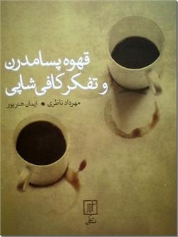 کتاب قهوه پسامدرن و تفکر کافی شاپی - زندگی در کافی شاپ چگونه جریان دارد - خرید کتاب از: www.ashja.com - کتابسرای اشجع