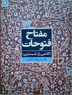 کتاب مفتاح فتوحات - نقد و تفسیر گلشن راز شبستری - خرید کتاب از: www.ashja.com - کتابسرای اشجع