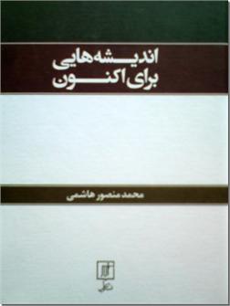 کتاب اندیشه هایی برای اکنون - نوشته ها و گفته هایی در حوزه مسائل فکری و فرهنگی جامعه ما - خرید کتاب از: www.ashja.com - کتابسرای اشجع