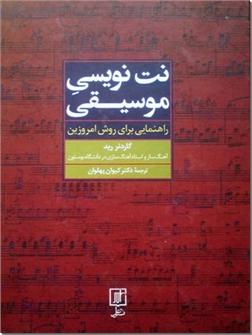 کتاب نت نویسی موسیقی راهنمایی برای روش امروزین - تجربه های آهنگ ساز و استاد آهنگ سازی در دانشگاه بوستون - خرید کتاب از: www.ashja.com - کتابسرای اشجع