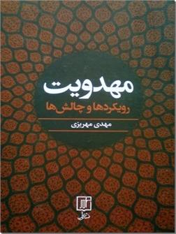 کتاب مهدویت - رویکردها و چالش ها - خرید کتاب از: www.ashja.com - کتابسرای اشجع