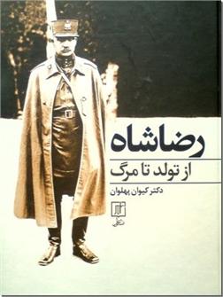 کتاب رضا شاه از تولد تا مرگ - سرگذشت تاریخ ایران در دوران پهلوی - خرید کتاب از: www.ashja.com - کتابسرای اشجع