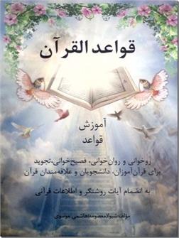 کتاب قواعد القرآن - آموزش قواعد - خرید کتاب از: www.ashja.com - کتابسرای اشجع