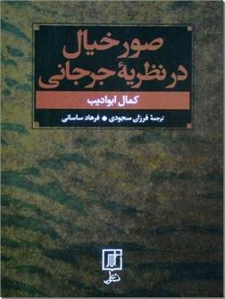 کتاب صور خیال در نظریه جرجانی - نظریه جرجانی در باب ساختار و صور خیال - خرید کتاب از: www.ashja.com - کتابسرای اشجع
