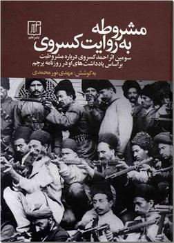 کتاب مشروطه به روایت کسروی - بر اساس یادداشت های کسروی در روزنامه پرچم - خرید کتاب از: www.ashja.com - کتابسرای اشجع