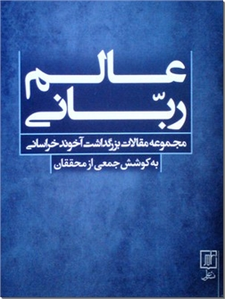کتاب عالم ربانی - مجموعه مقالات بزرگداشت آخوند خراسانی به کوشش جمعی از محققان - خرید کتاب از: www.ashja.com - کتابسرای اشجع