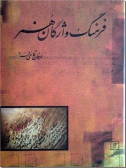 کتاب فرهنگ واژگان هنر - واژه نامه انگلیسی و فارسی درباره هنر - خرید کتاب از: www.ashja.com - کتابسرای اشجع